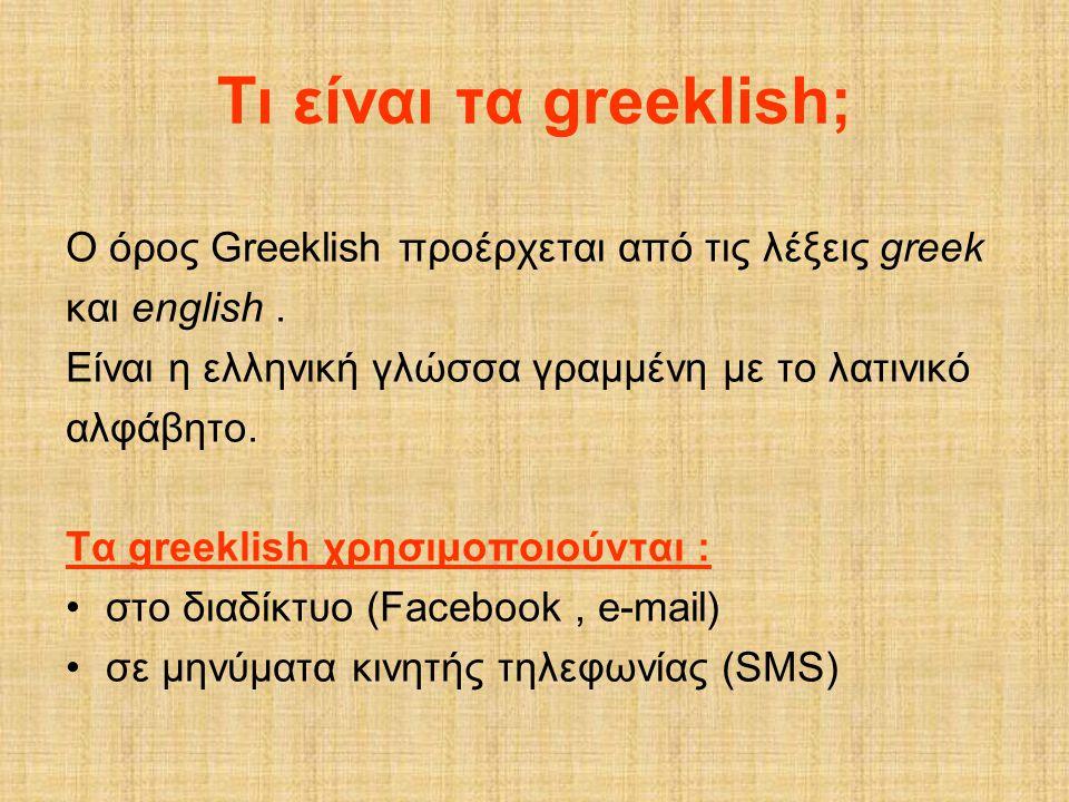 Τι είναι τα greeklish; Ο όρος Greeklish προέρχεται από τις λέξεις greek. και english . Είναι η ελληνική γλώσσα γραμμένη με το λατινικό.
