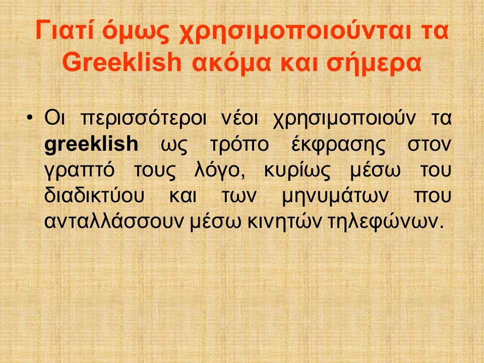 Γιατί όμως χρησιμοποιούνται τα Greeklish ακόμα και σήμερα
