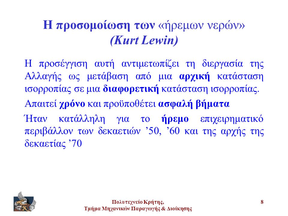 Η προσομοίωση των «ήρεμων νερών» (Kurt Lewin)