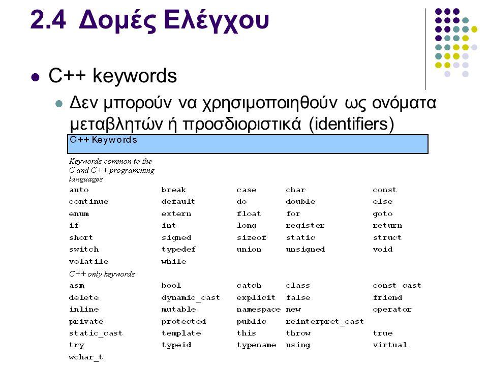 2.4 Δομές Ελέγχου C++ keywords