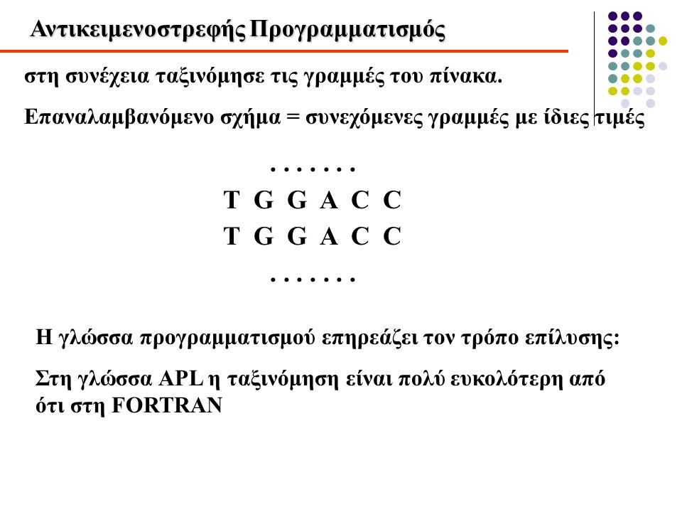 . . . . . . . T G G A C C Αντικειμενοστρεφής Προγραμματισμός