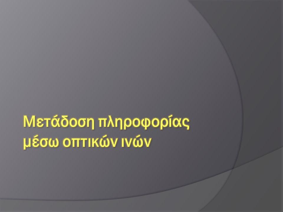 Μετάδοση πληροφορίας μέσω οπτικών ινών