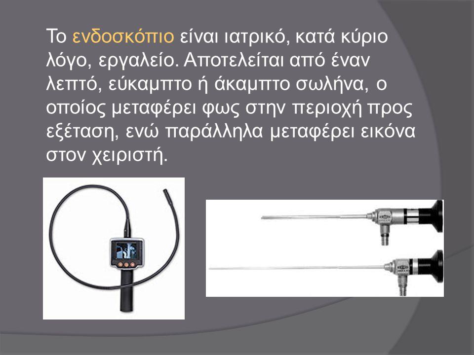Το ενδοσκόπιο είναι ιατρικό, κατά κύριο λόγο, εργαλείο