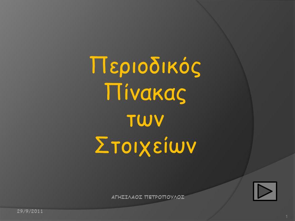 ΑΓΗΣΙΛΑΟΣ ΠΕΤΡΟΠΟΥΛΟΣ