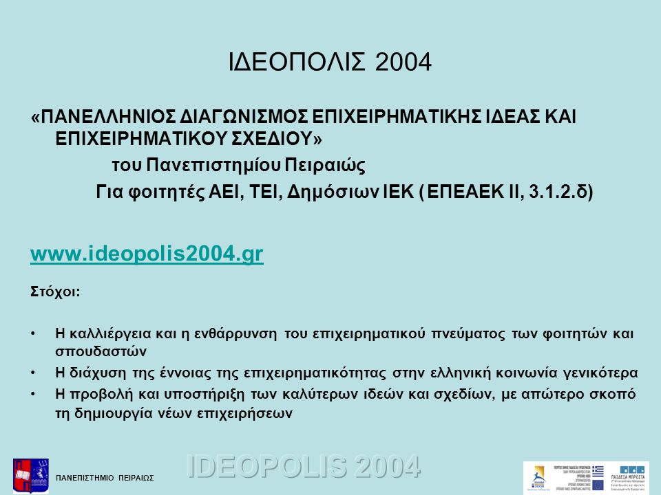 IΔΕΟΠΟΛΙΣ 2004 www.ideopolis2004.gr