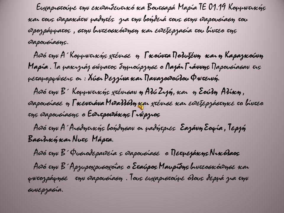 Ευχαριστούμε την εκπαιδευτικό κα Βουτσαρά Μαρία ΤΕ 01