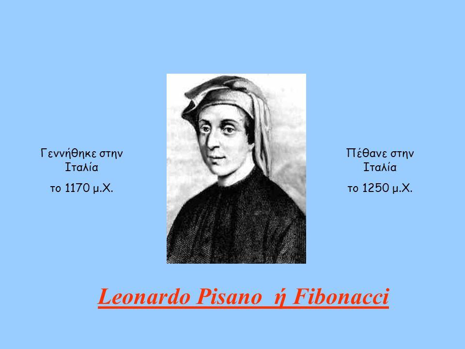 Leonardo Pisano ή Fibonacci