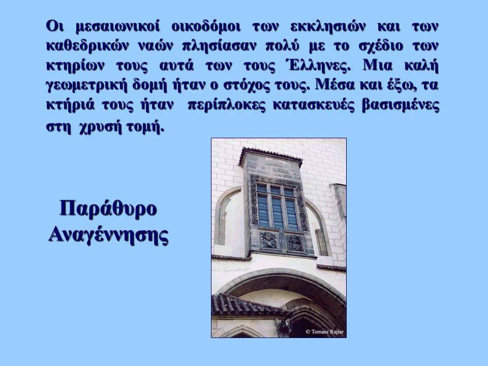 Οι μεσαιωνικοί οικοδόμοι των εκκλησιών και των καθεδρικών ναών πλησίασαν πολύ με το σχέδιο των κτηρίων τους αυτά των τους Έλληνες. Μια καλή γεωμετρική δομή ήταν ο στόχος τους. Μέσα και έξω, τα κτήριά τους ήταν περίπλοκες κατασκευές βασισμένες στη χρυσή τομή.