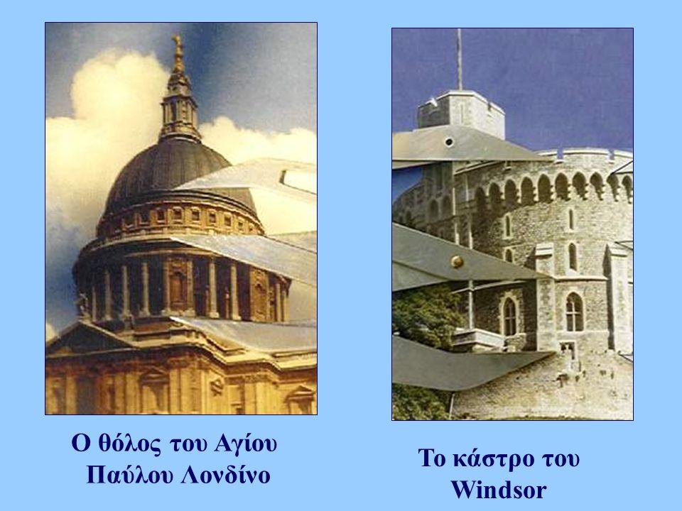 Ο θόλος του Αγίου Παύλου Λονδίνο Το κάστρο του Windsor