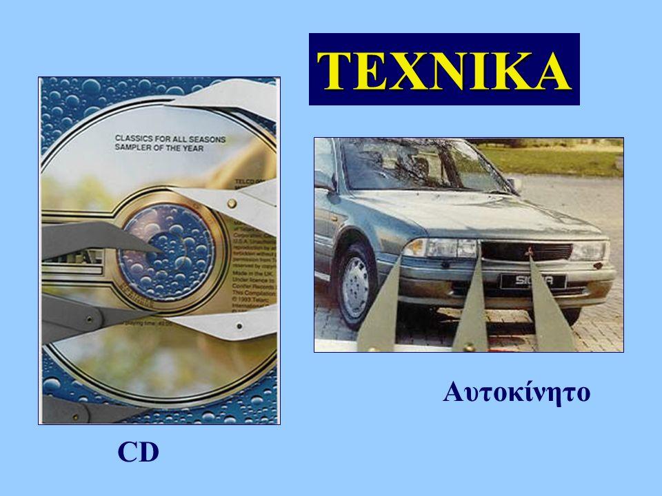 TEΧΝΙΚΑ Αυτοκίνητο CD