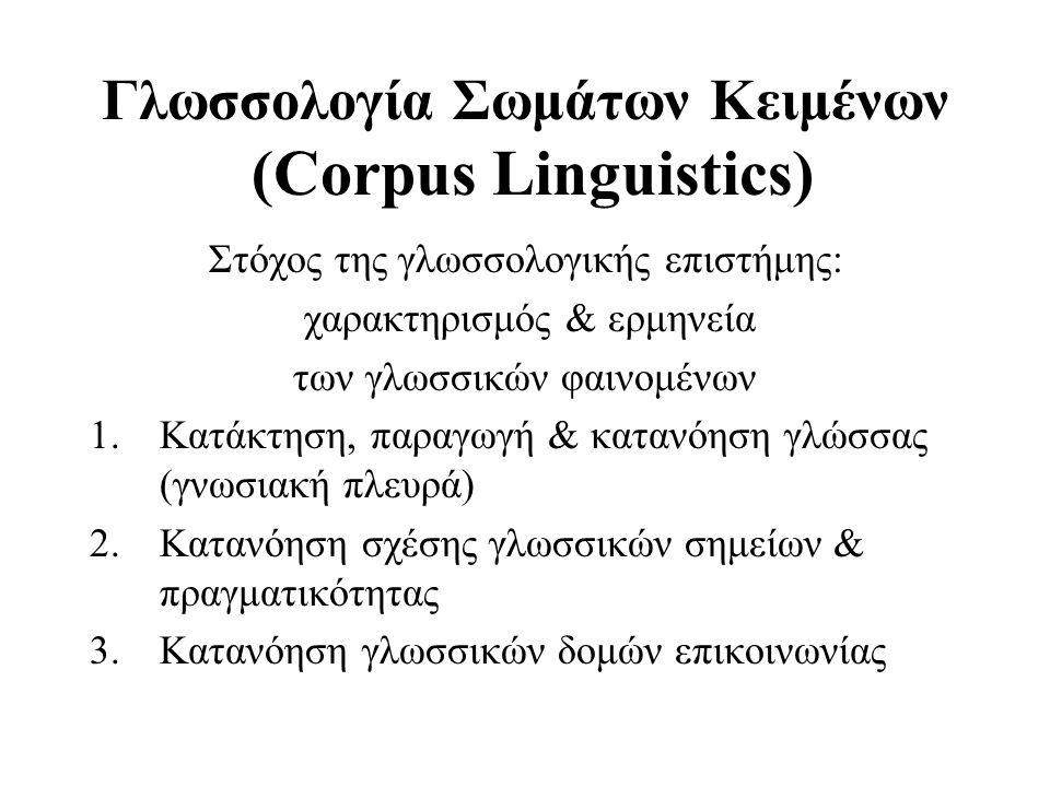 Γλωσσολογία Σωμάτων Κειμένων (Corpus Linguistics)