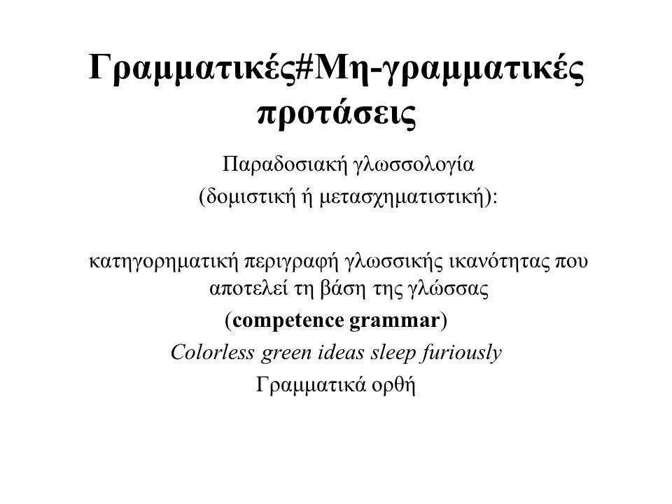 Γραμματικές#Μη-γραμματικές προτάσεις