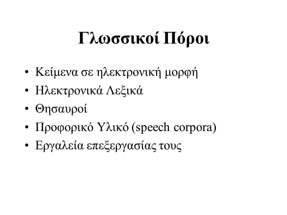 Γλωσσικοί Πόροι Κείμενα σε ηλεκτρονική μορφή Ηλεκτρονικά Λεξικά