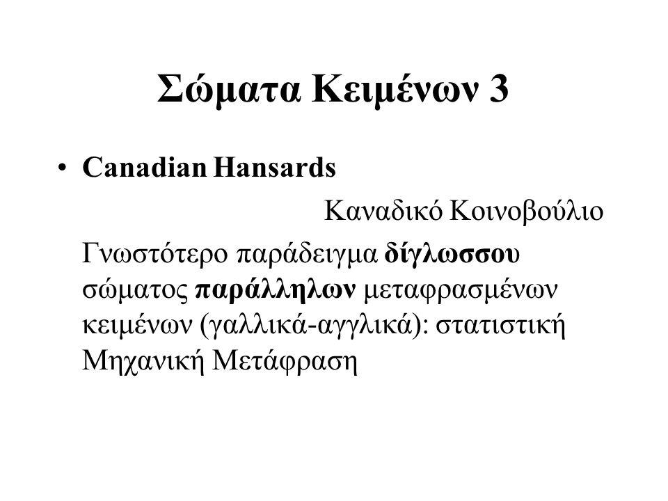 Σώματα Κειμένων 3 Canadian Hansards Καναδικό Κοινοβούλιο
