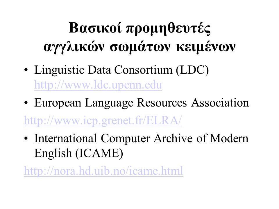 Βασικοί προμηθευτές αγγλικών σωμάτων κειμένων