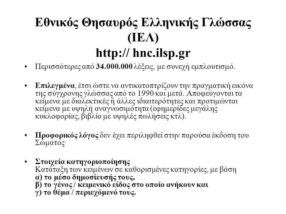 Eθνικός Θησαυρός Ελληνικής Γλώσσας (ΙΕΛ) http:// hnc.ilsp.gr