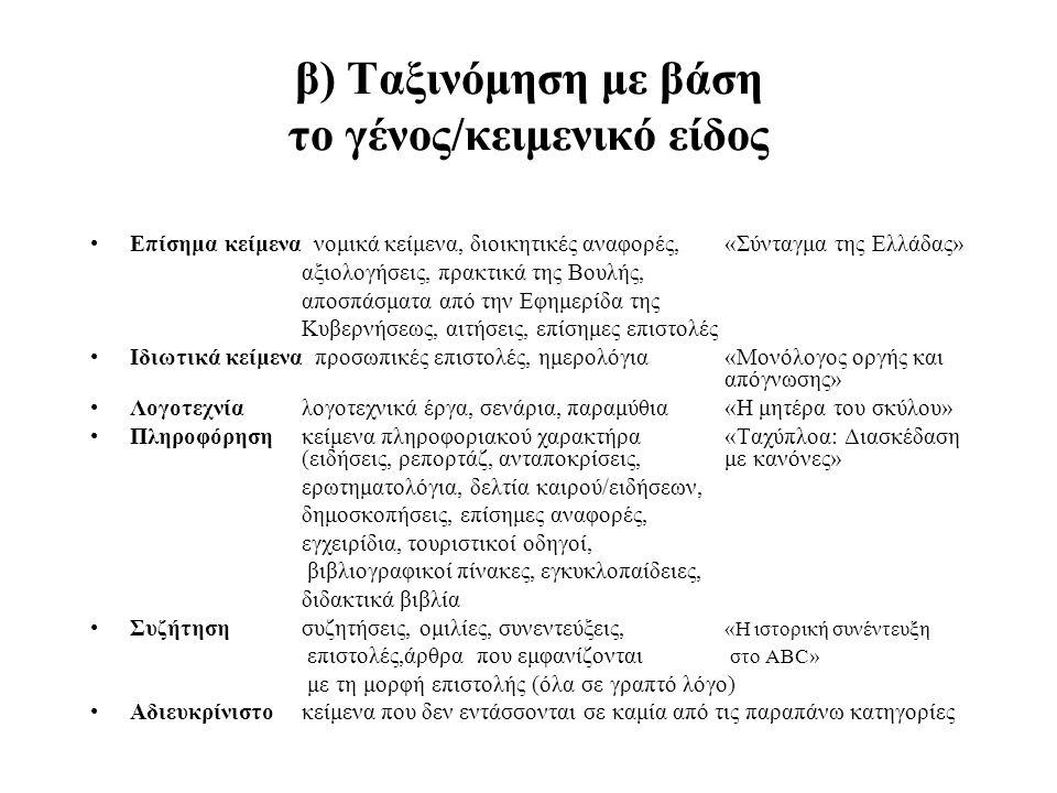 β) Ταξινόμηση με βάση το γένος/κειμενικό είδος