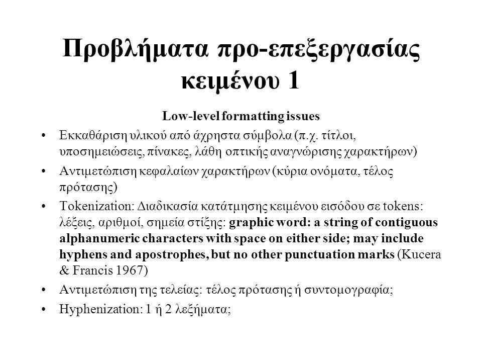 Προβλήματα προ-επεξεργασίας κειμένου 1