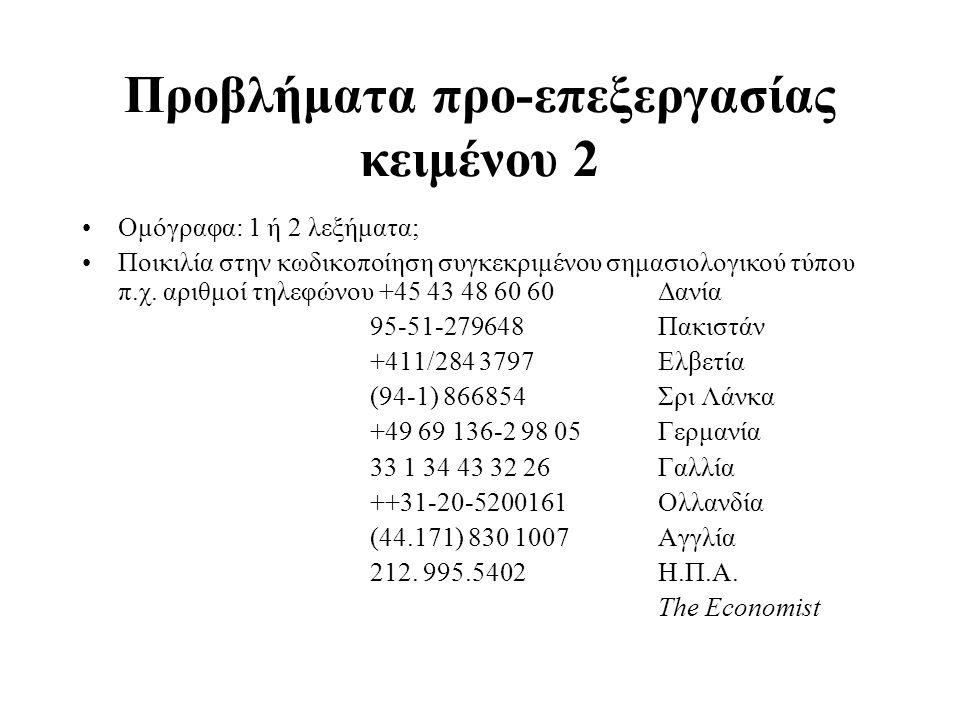 Προβλήματα προ-επεξεργασίας κειμένου 2