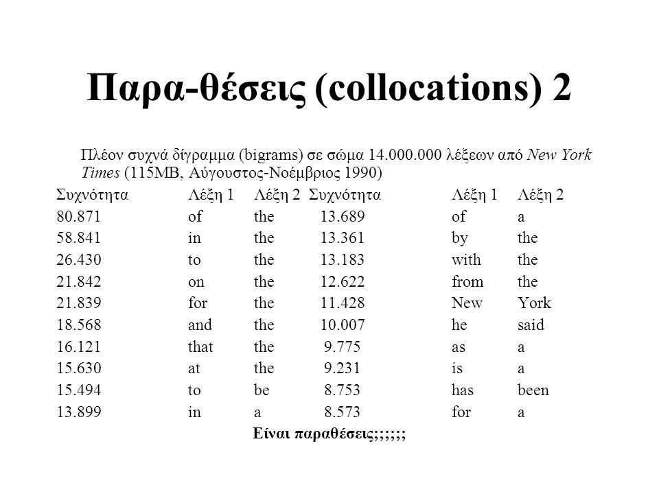 Παρα-θέσεις (collocations) 2