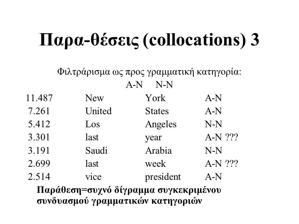 Παρα-θέσεις (collocations) 3