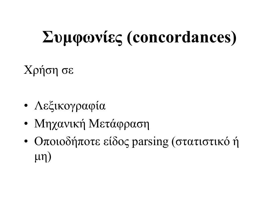 Συμφωνίες (concordances)