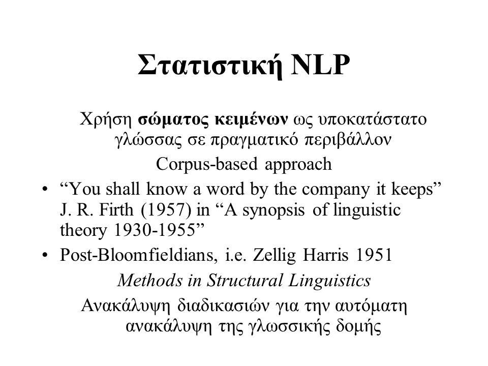 Στατιστική NLP Χρήση σώματος κειμένων ως υποκατάστατο γλώσσας σε πραγματικό περιβάλλον. Corpus-based approach.
