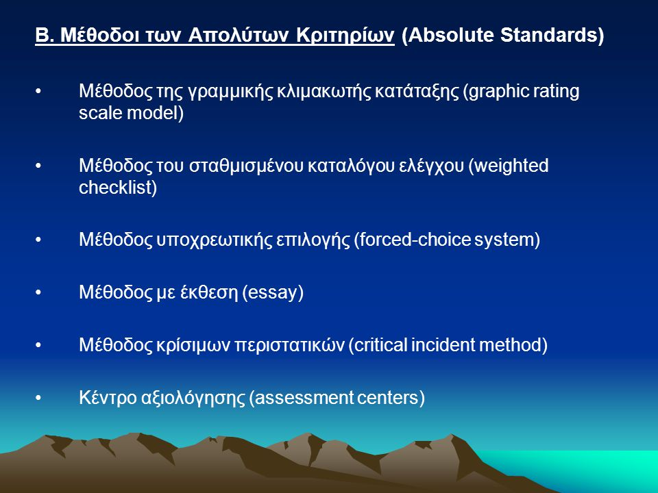 B. Μέθοδοι των Απολύτων Κριτηρίων (Absolute Standards)
