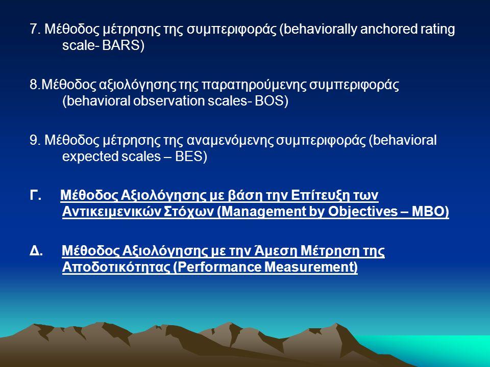 7. Μέθοδος μέτρησης της συμπεριφοράς (behaviorally anchored rating scale- BARS)