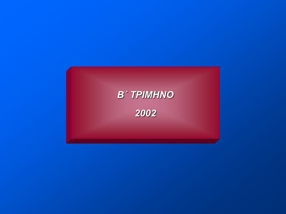 Β΄ ΤΡΙΜΗΝΟ 2002
