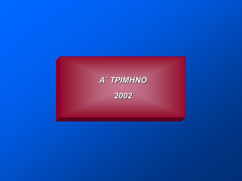 Α΄ ΤΡΙΜΗΝΟ 2002