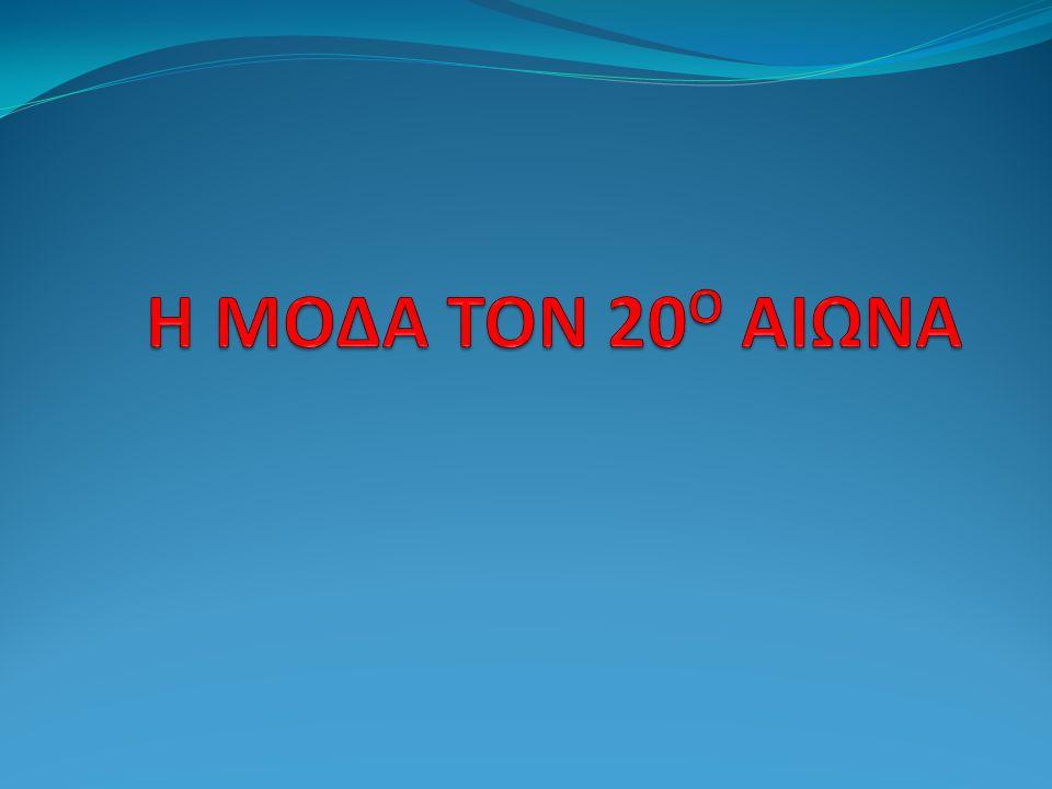 Η ΜΟΔΑ ΤΟΝ 20Ο ΑΙΩΝΑ