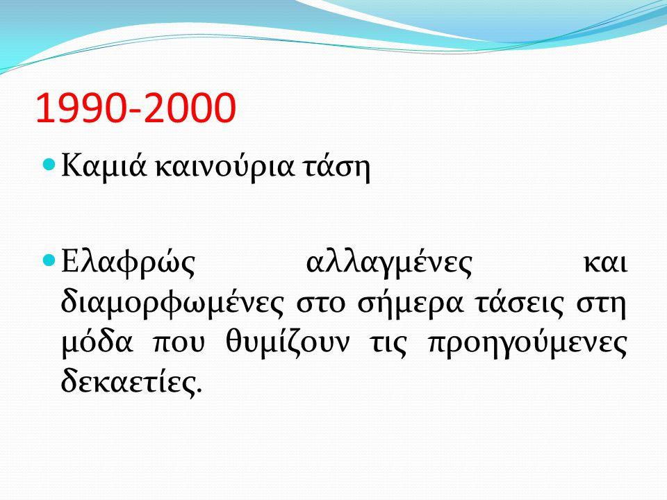 1990-2000 Καμιά καινούρια τάση.