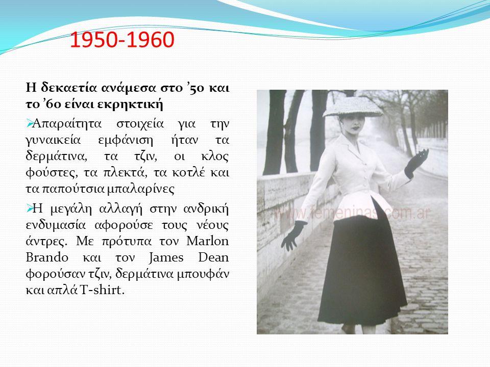 1950-1960 Η δεκαετία ανάμεσα στο '50 και το '60 είναι εκρηκτική