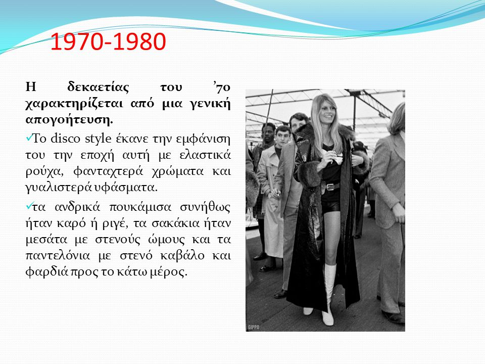 1970-1980 Η δεκαετίας του '70 χαρακτηρίζεται από μια γενική απογοήτευση.