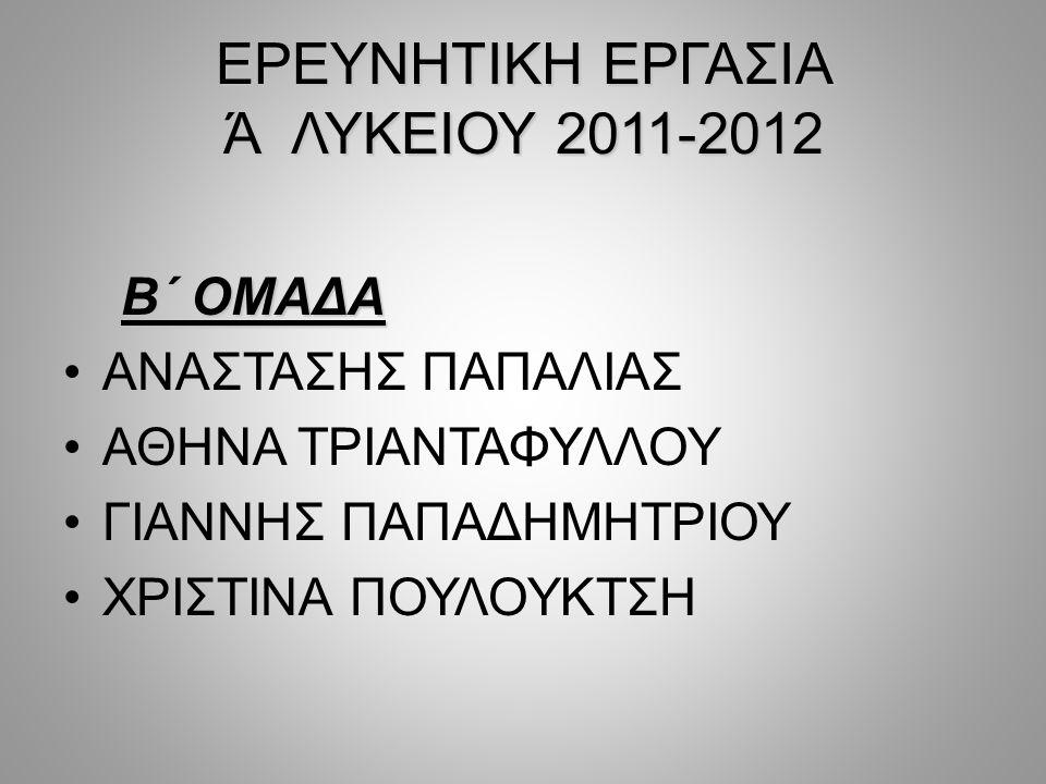 ΕΡΕΥΝΗΤΙΚΗ ΕΡΓΑΣΙΑ Ά ΛΥΚΕΙΟΥ 2011-2012