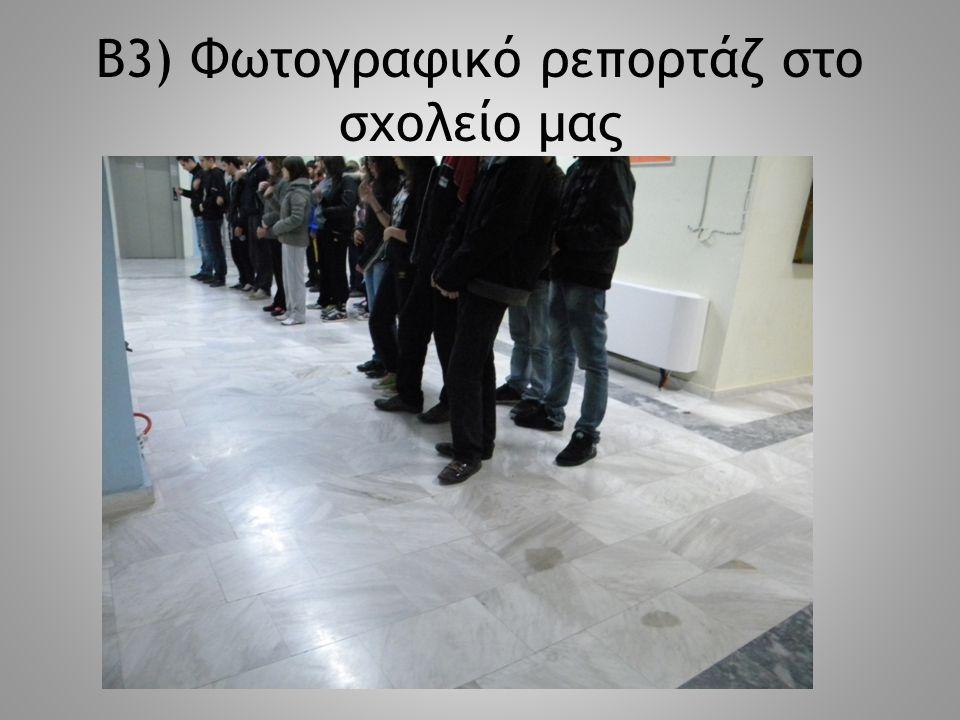 Β3) Φωτογραφικό ρεπορτάζ στο σχολείο μας