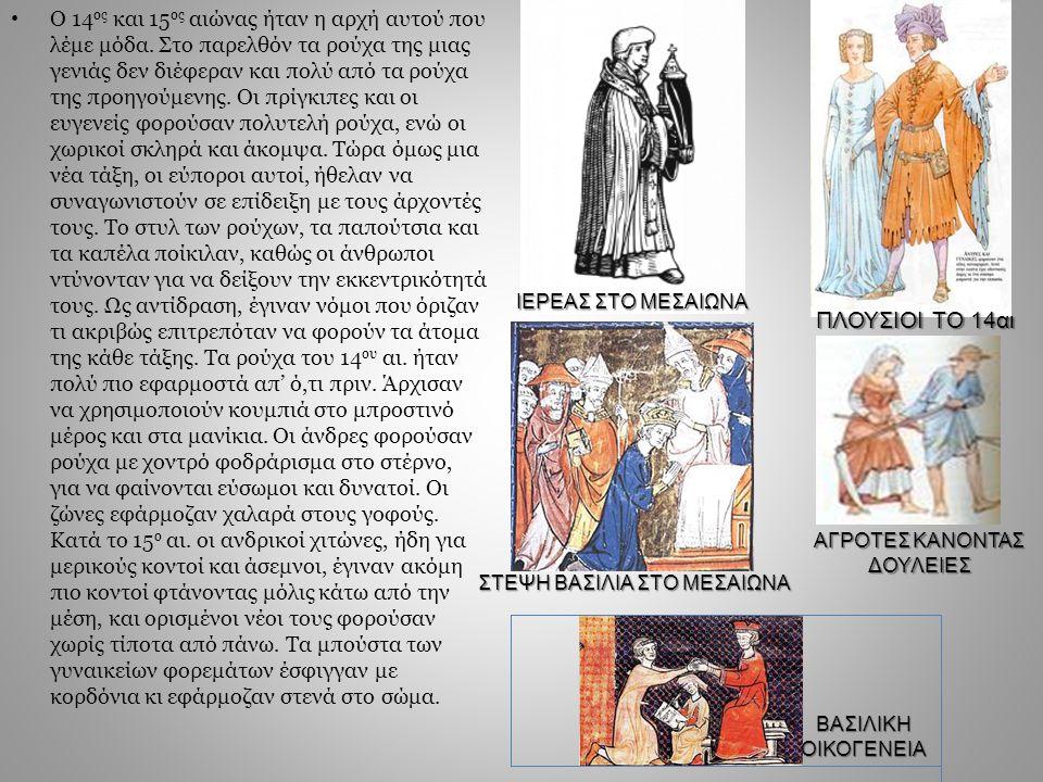O 14ος και 15ος αιώνας ήταν η αρχή αυτού που λέμε μόδα