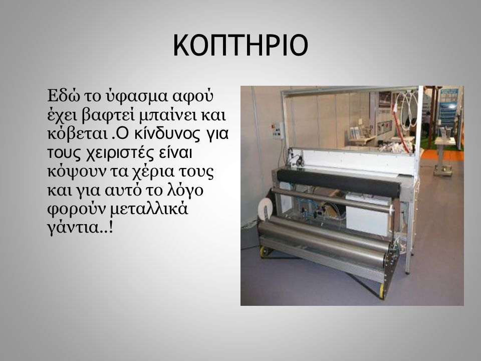 ΚΟΠΤΗΡΙΟ