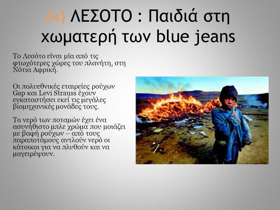 δ4) ΛΕΣΟΤΟ : Παιδιά στη χωματερή των blue jeans