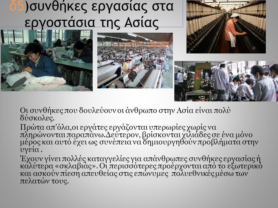 δ5)συνθήκες εργασίας στα εργοστάσια της Ασίας