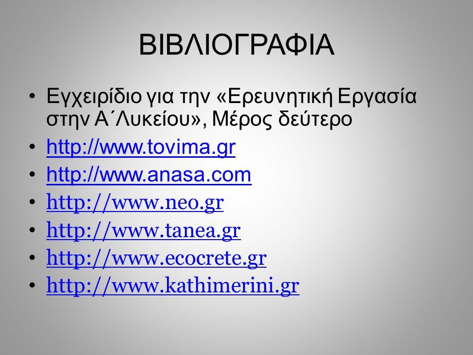 ΒΙΒΛΙΟΓΡΑΦΙΑ Εγχειρίδιο για την «Ερευνητική Εργασία στην Α΄Λυκείου», Μέρος δεύτερο. http://www.tovima.gr.
