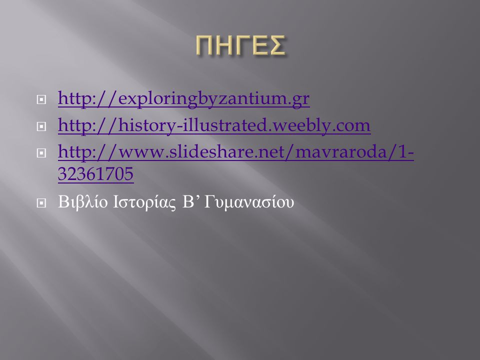 ΠΗΓΕΣ http://exploringbyzantium.gr
