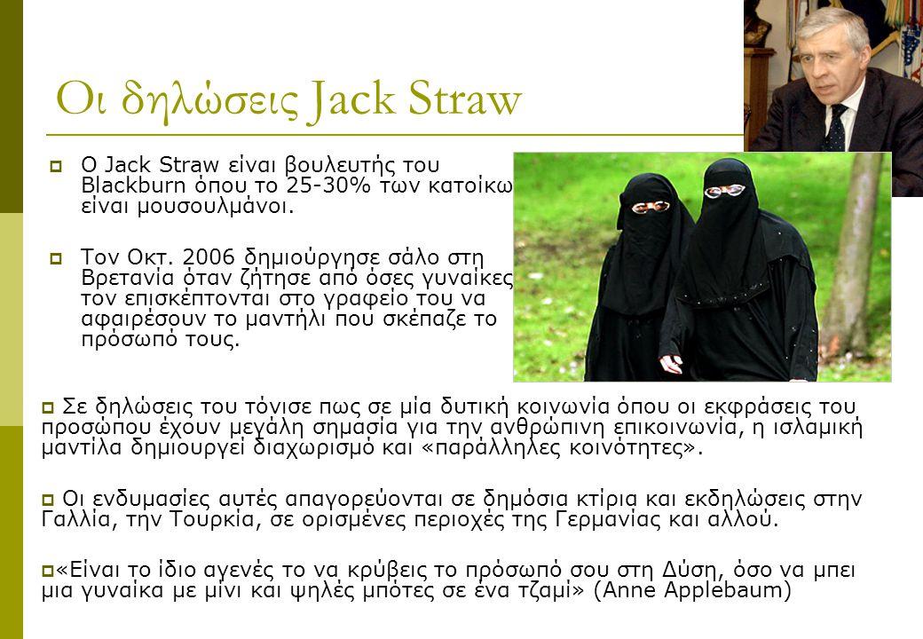 Οι δηλώσεις Jack Straw Ο Jack Straw είναι βουλευτής του Blackburn όπου το 25-30% των κατοίκων είναι μουσουλμάνοι.