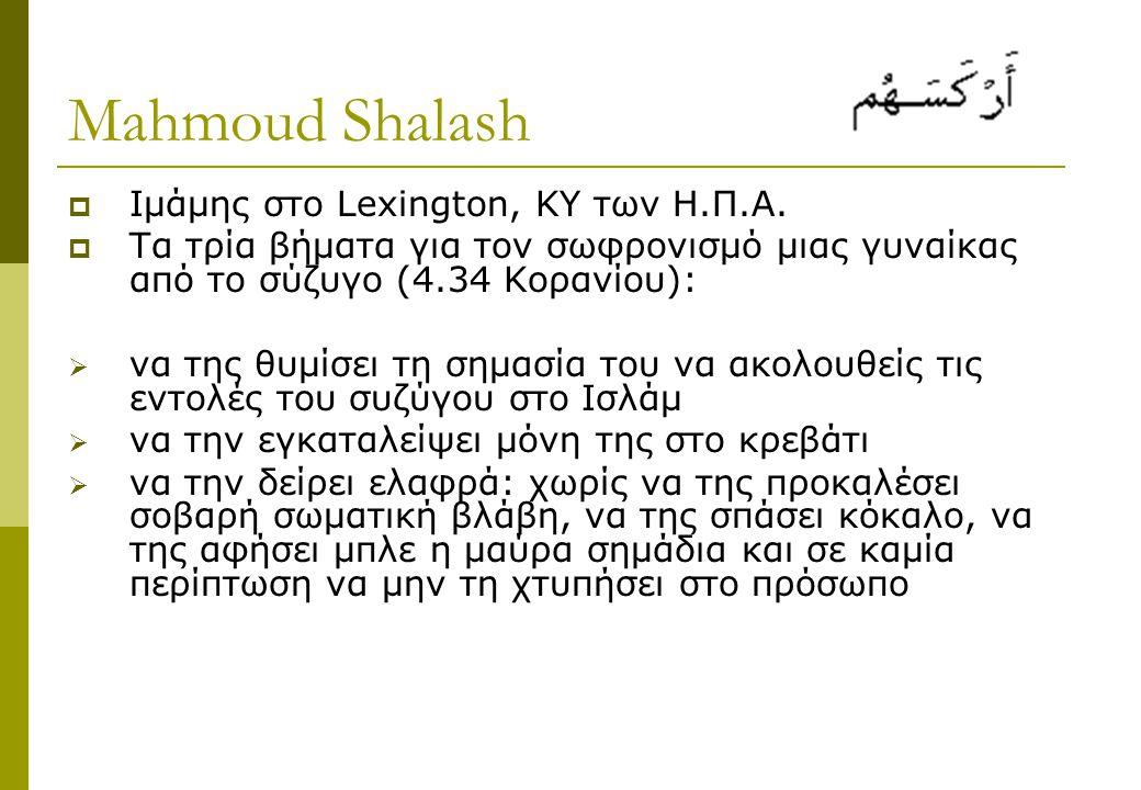 Mahmoud Shalash Ιμάμης στο Lexington, KY των Η.Π.Α.