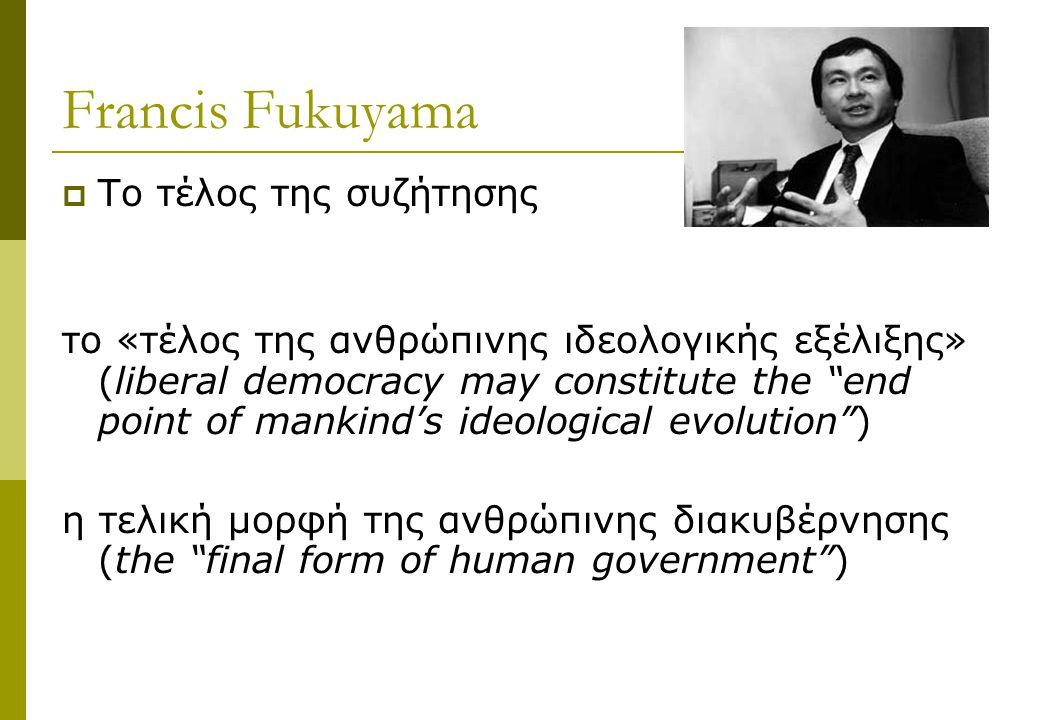 Francis Fukuyama Το τέλος της συζήτησης