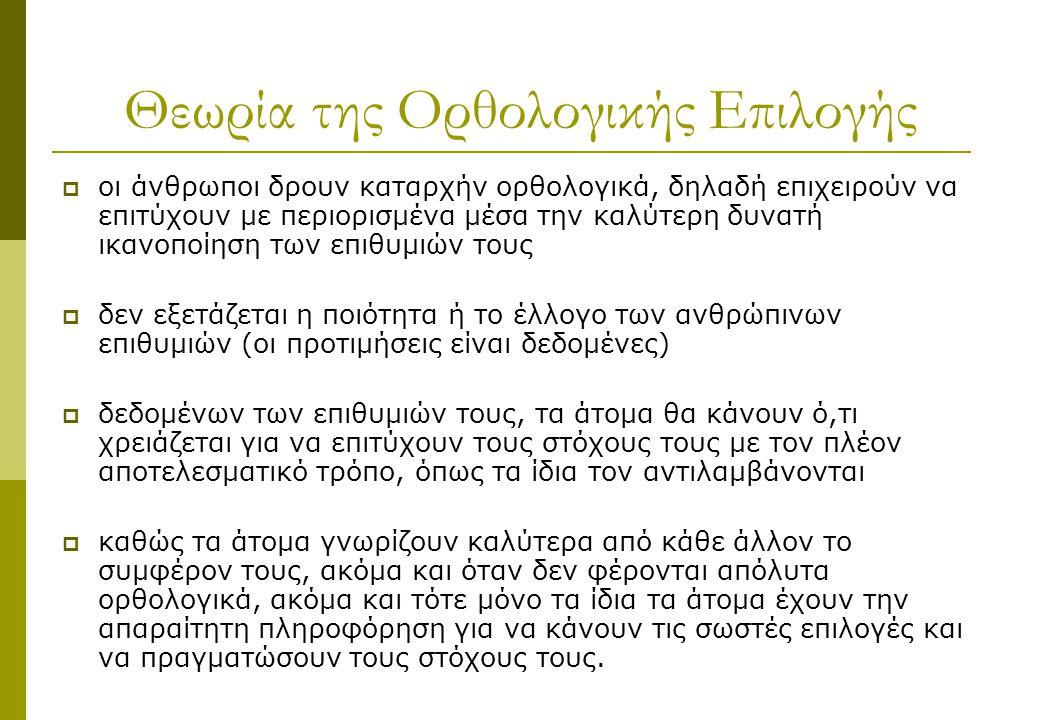 Θεωρία της Ορθολογικής Επιλογής