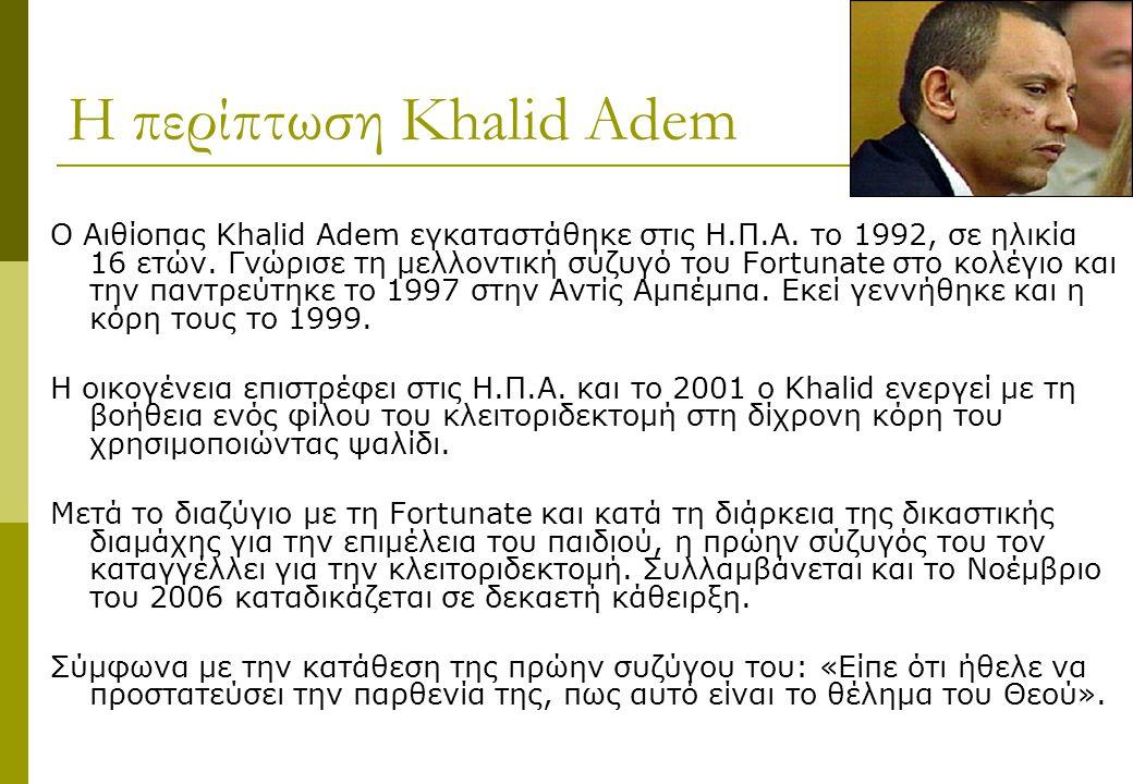 Η περίπτωση Khalid Adem