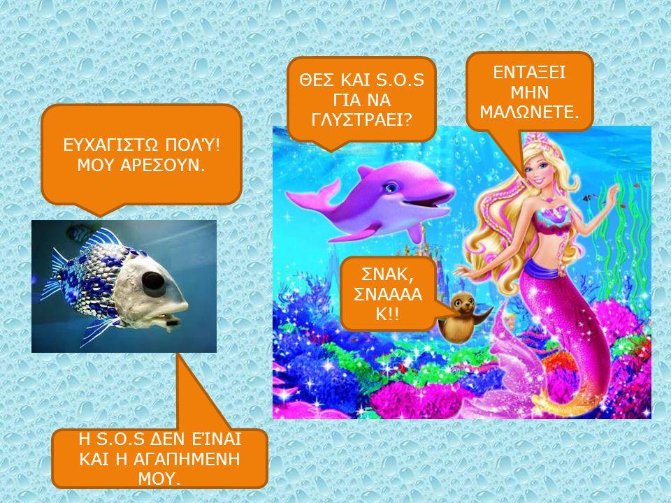 ΘΕΣ ΚΑΙ S.O.S ΓΙΑ ΝΑ ΓΛΥΣΤΡΑΕΙ
