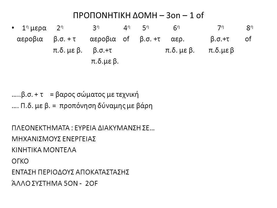 ΠΡΟΠΟΝΗΤΙΚΗ ΔΟΜΗ – 3on – 1 of